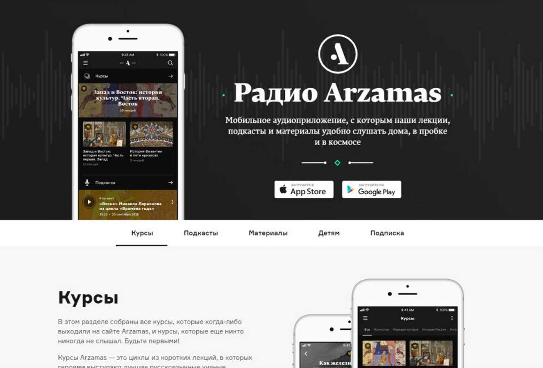arzamas-vypustil-onlajn-kursy-i-podkasty-dlya-detej