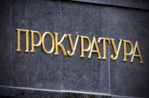 genprokuratura-proverit-vse-obrazovatelnye-uchrezhdeniya-posle-tragedii-v-kerchi