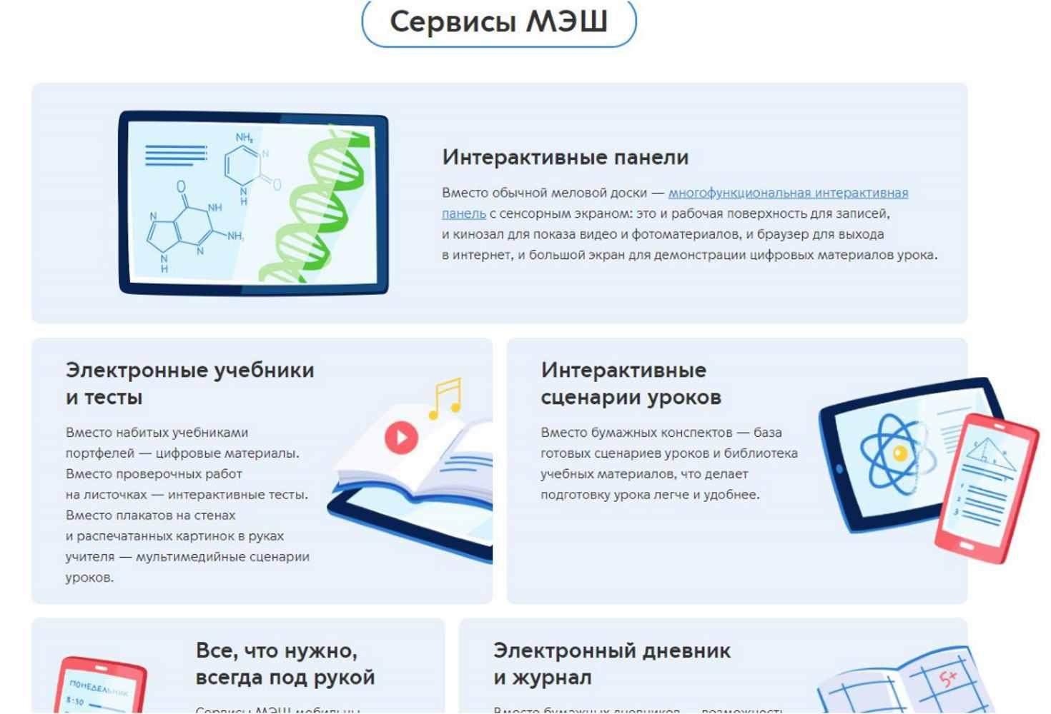 moskovskie-shkolniki-smogut-vypolnyat-domashnee-zadanie-onlajn