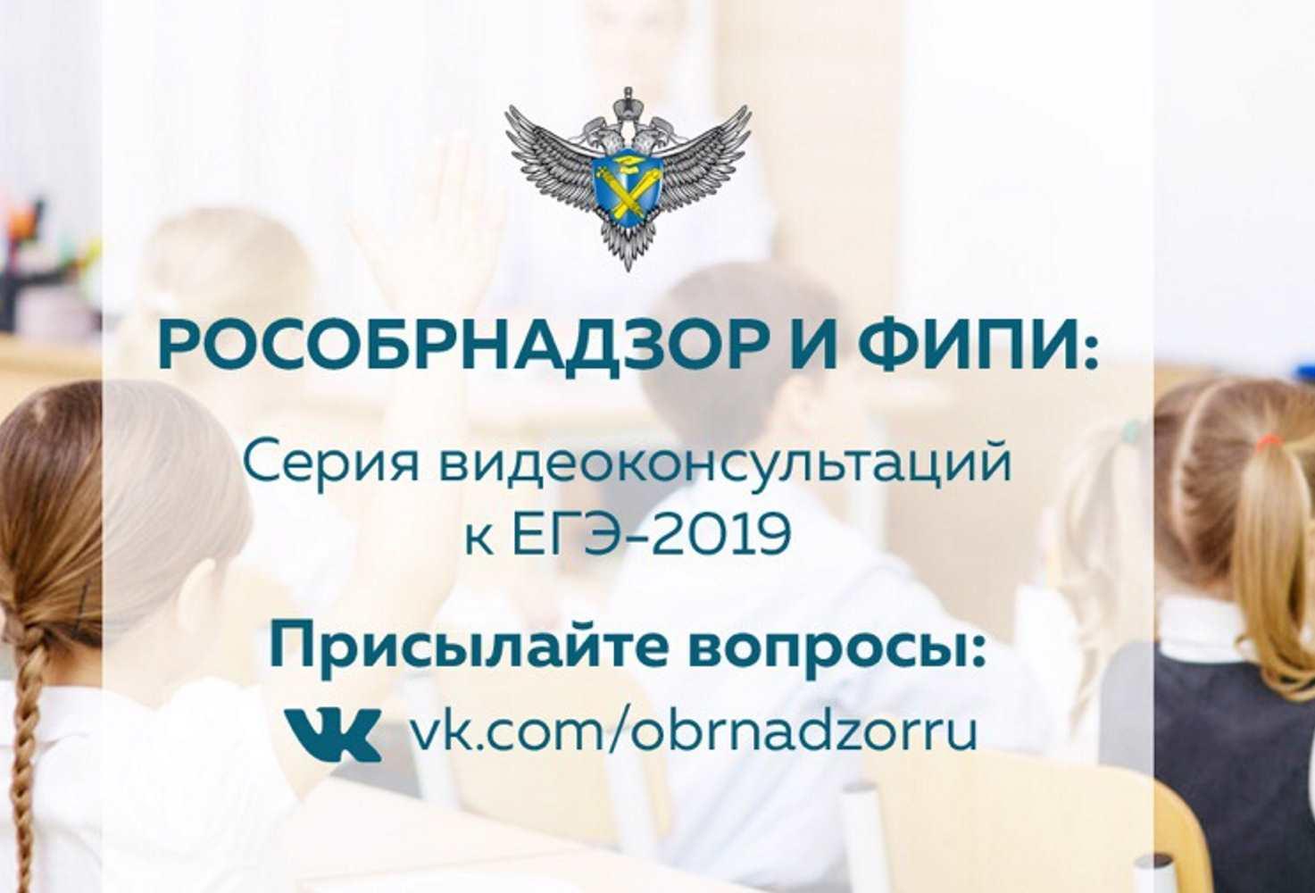 rosobrnadzor-predlozhil-vypusknikam-zadat-voprosy-razrabotchikam-ege