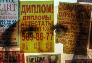 v-rossii-zapretili-reklamu-uslug-po-napisaniyu-diplomnyh-rabot-i-dissertatsij