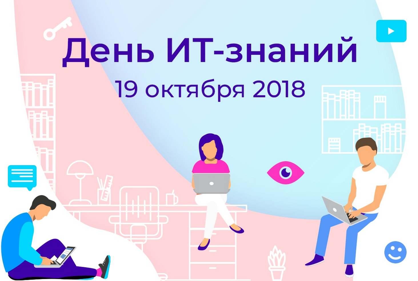 v-shkolah-19-oktyabrya-projdet-den-it-znanij