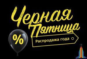 10-dnej-udachi-v-moem-universitete-skoro-chernaya-pyatnitsa