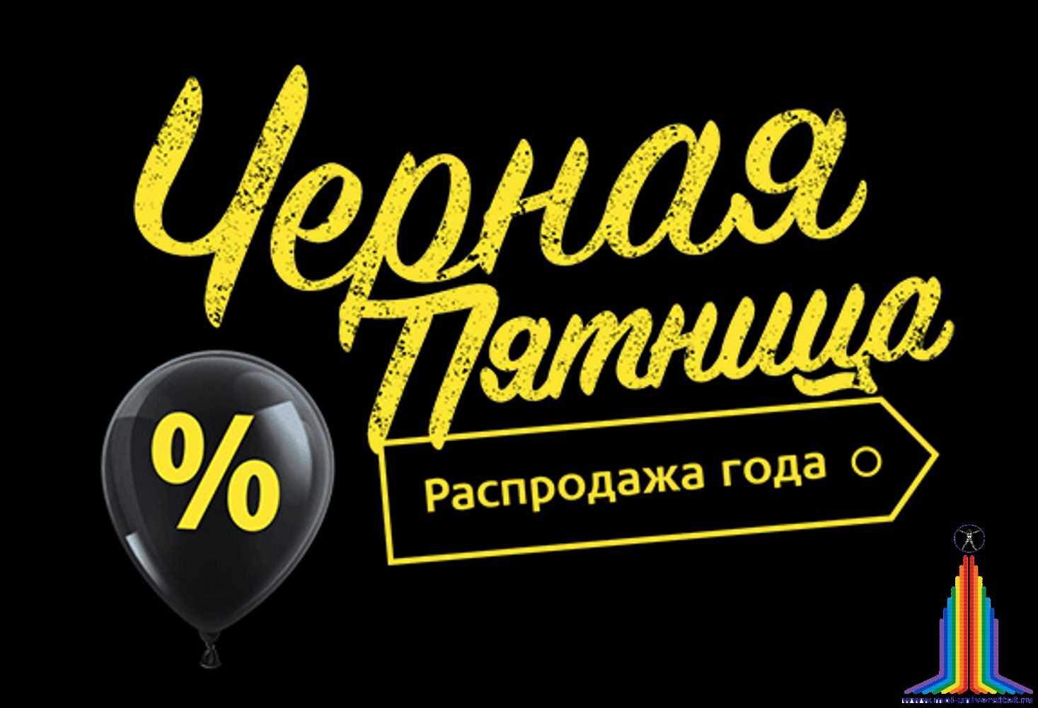 chernaya-pyatnitsa-dlya-pedagogov-v-moem-universitete
