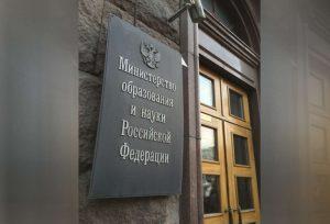 ministerstvo-prosveshheniya-utverdilo-perechen-olimpiad-na-poluchenie-grantov