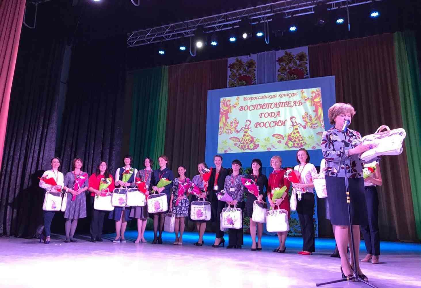 nazvany-laureaty-konkursa-vospitatel-goda-rossii-2018