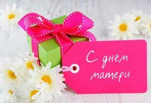 pozdravte-svoih-mam-na-stranitsah-gazety-pedagogov