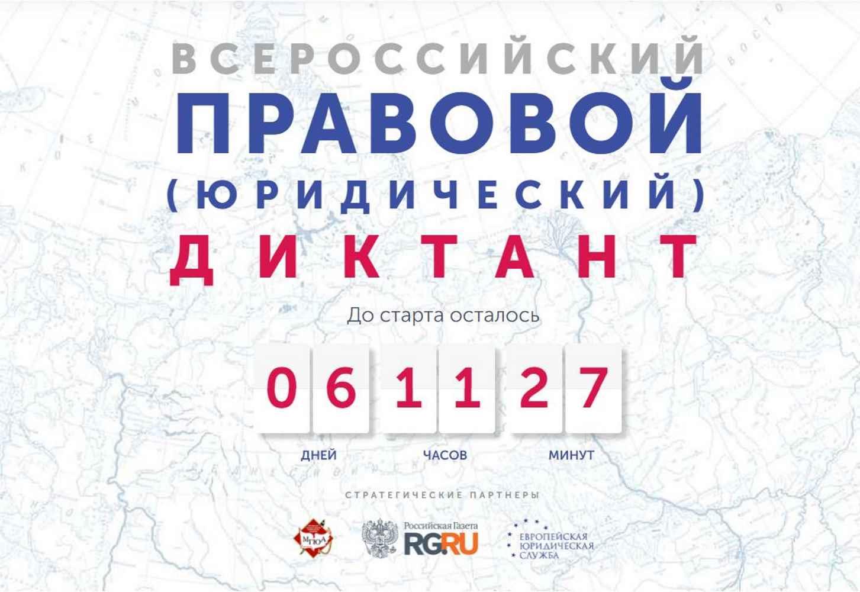 v-nachale-dekabrya-v-rossii-projdet-yuridicheskij-diktant