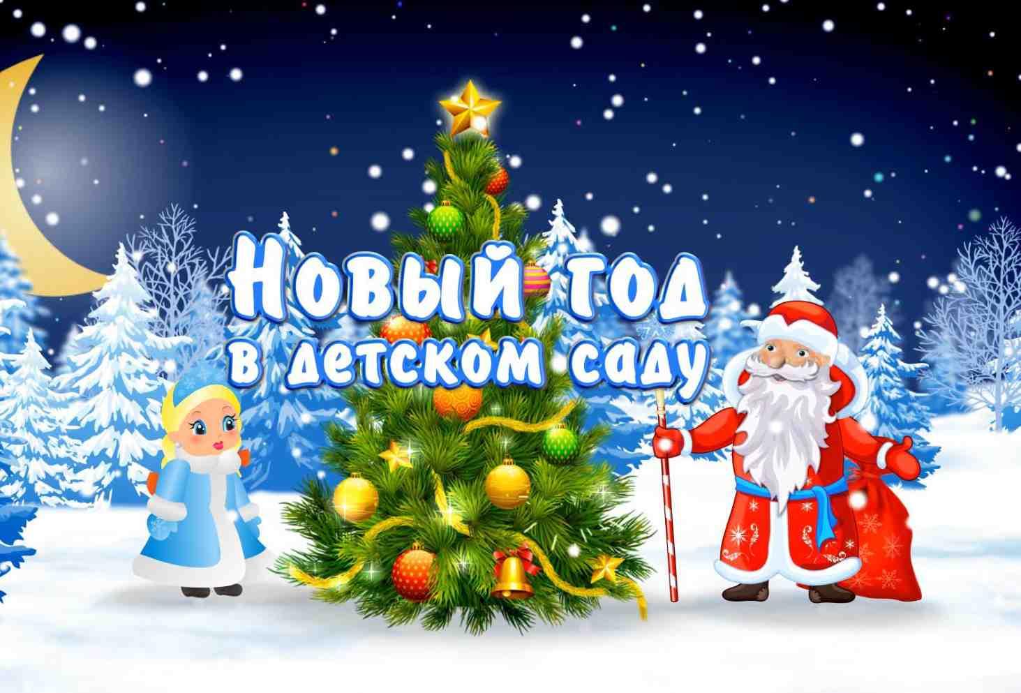 5-idej-dlya-novogodnego-utrennika-v-detskom-sadu