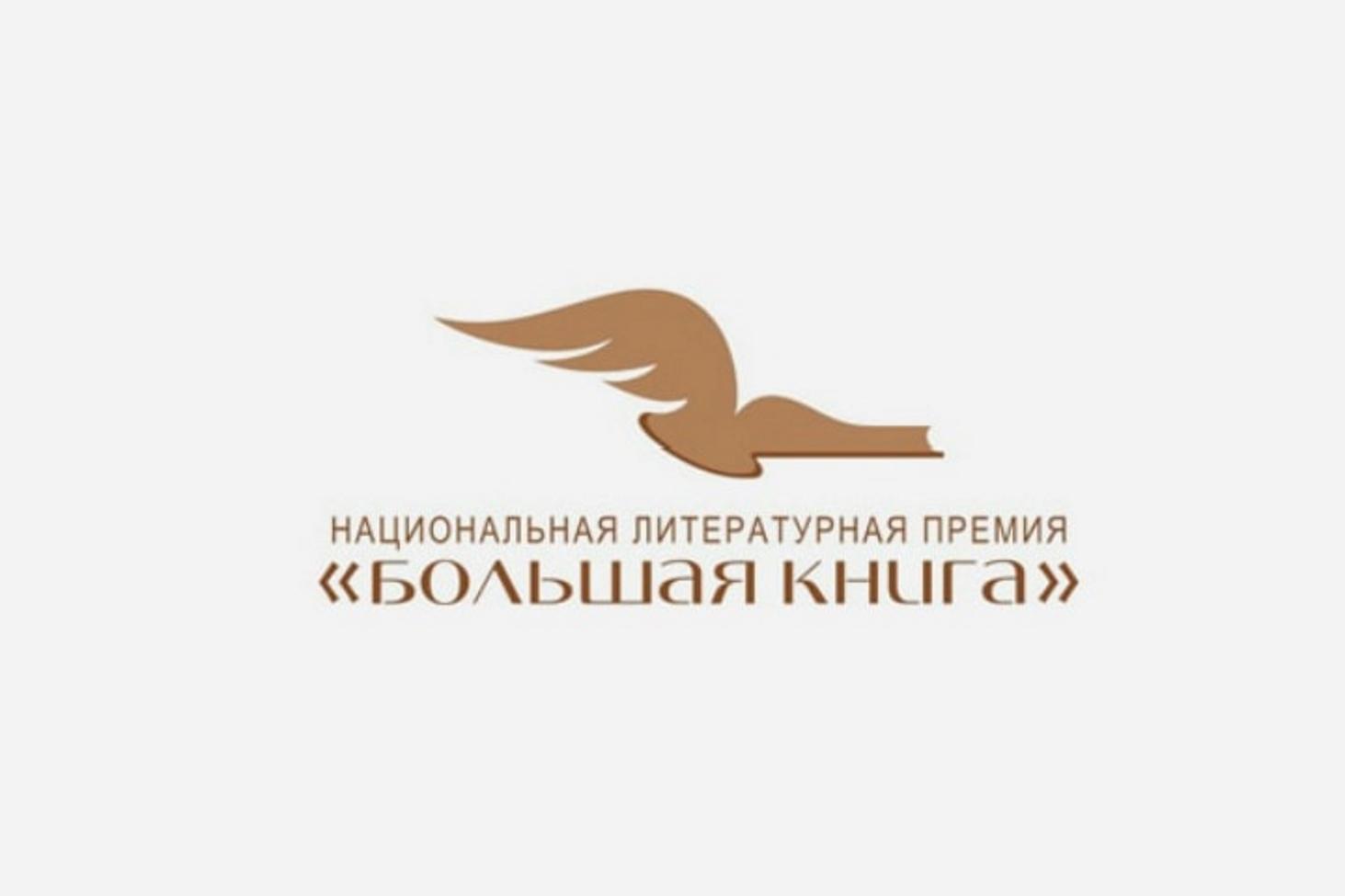 nazvany-imena-pobeditelej-literaturnoj-premii-bolshaya-kniga