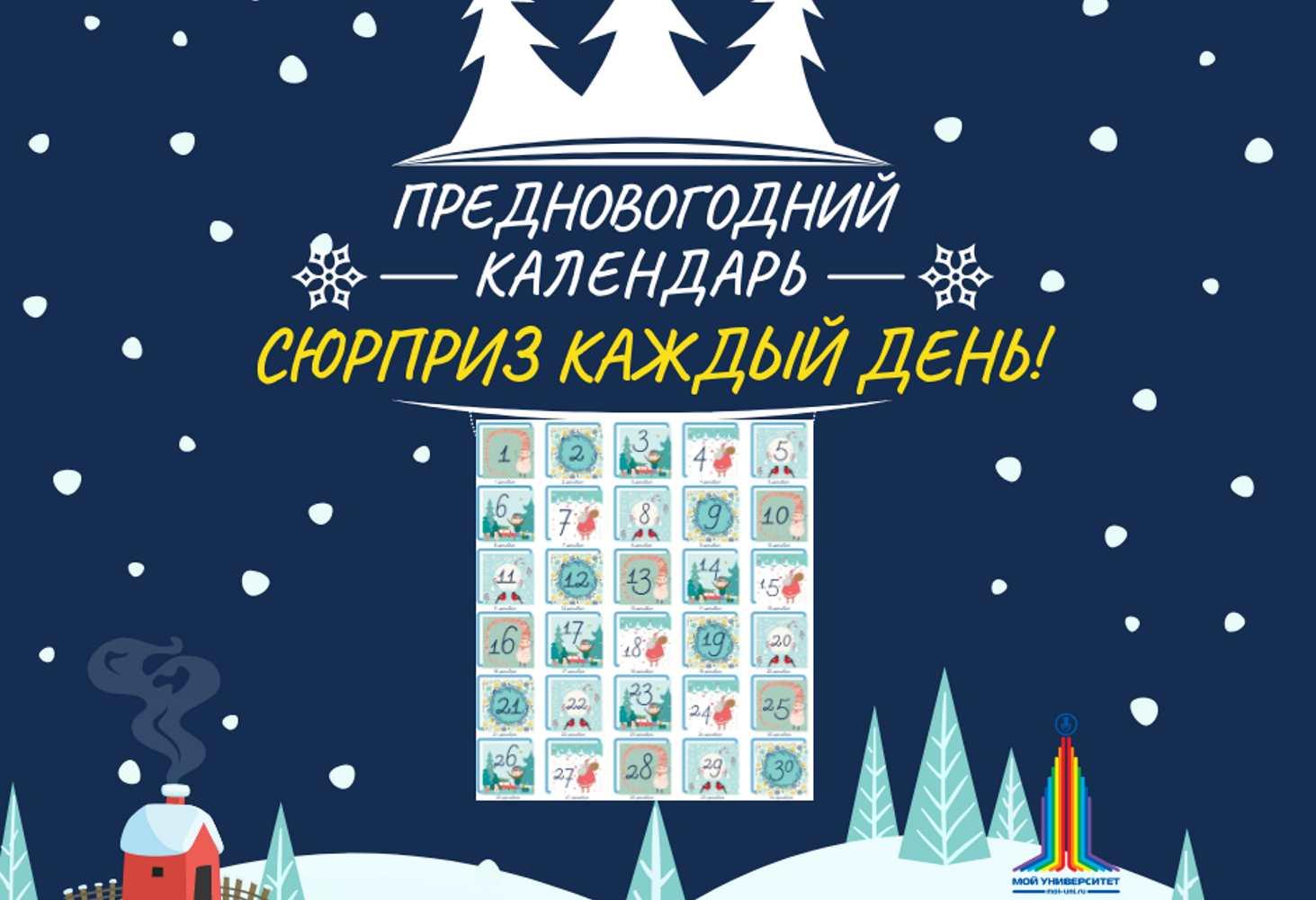 prednovogodnij-kalendar-dlya-pedagogov-kazhdyj-den-otlichnye-predlozheniya-ot-moego-universiteta