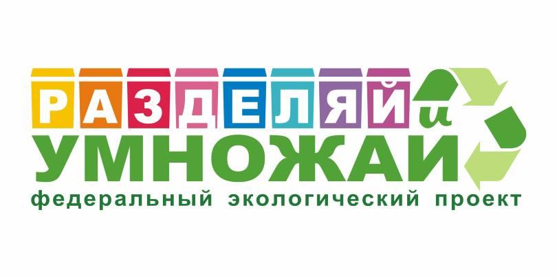 лого-разделяй-умножай