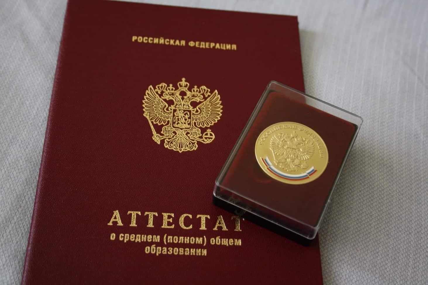 v-rossii-vstupaet-v-silu-novyj-poryadok-zapolneniya-i-vydachi-attestatov