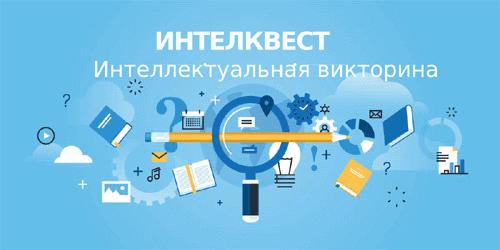 https://gazeta-pedagogov.ru/znanie-sila-prov…-igre-intelkvest/