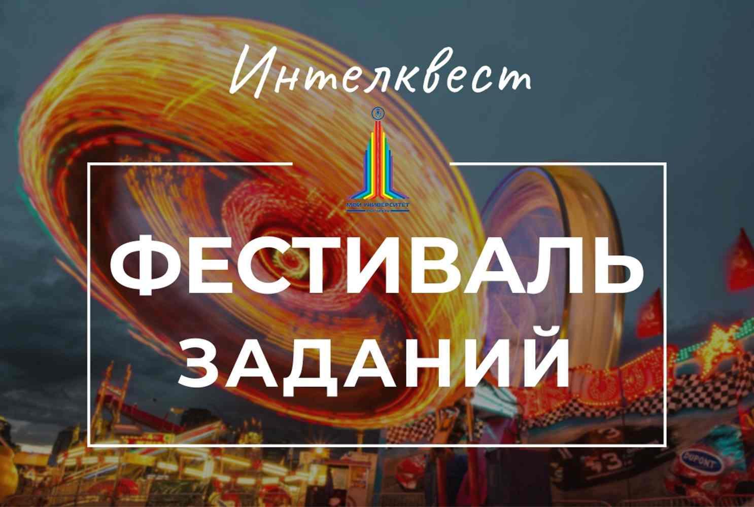 festival-zadanij-intelkvest-poluchajte-prizy-za-svoi-voprosy