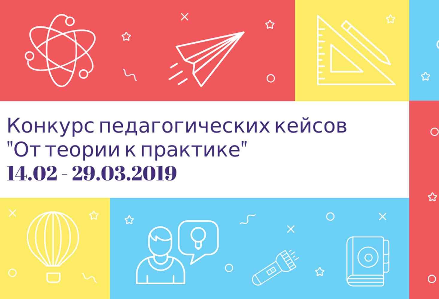 moj-universitet-obyavil-o-starte-konkursa-pedagogicheskih-kejsov-ot-teorii-k-praktike