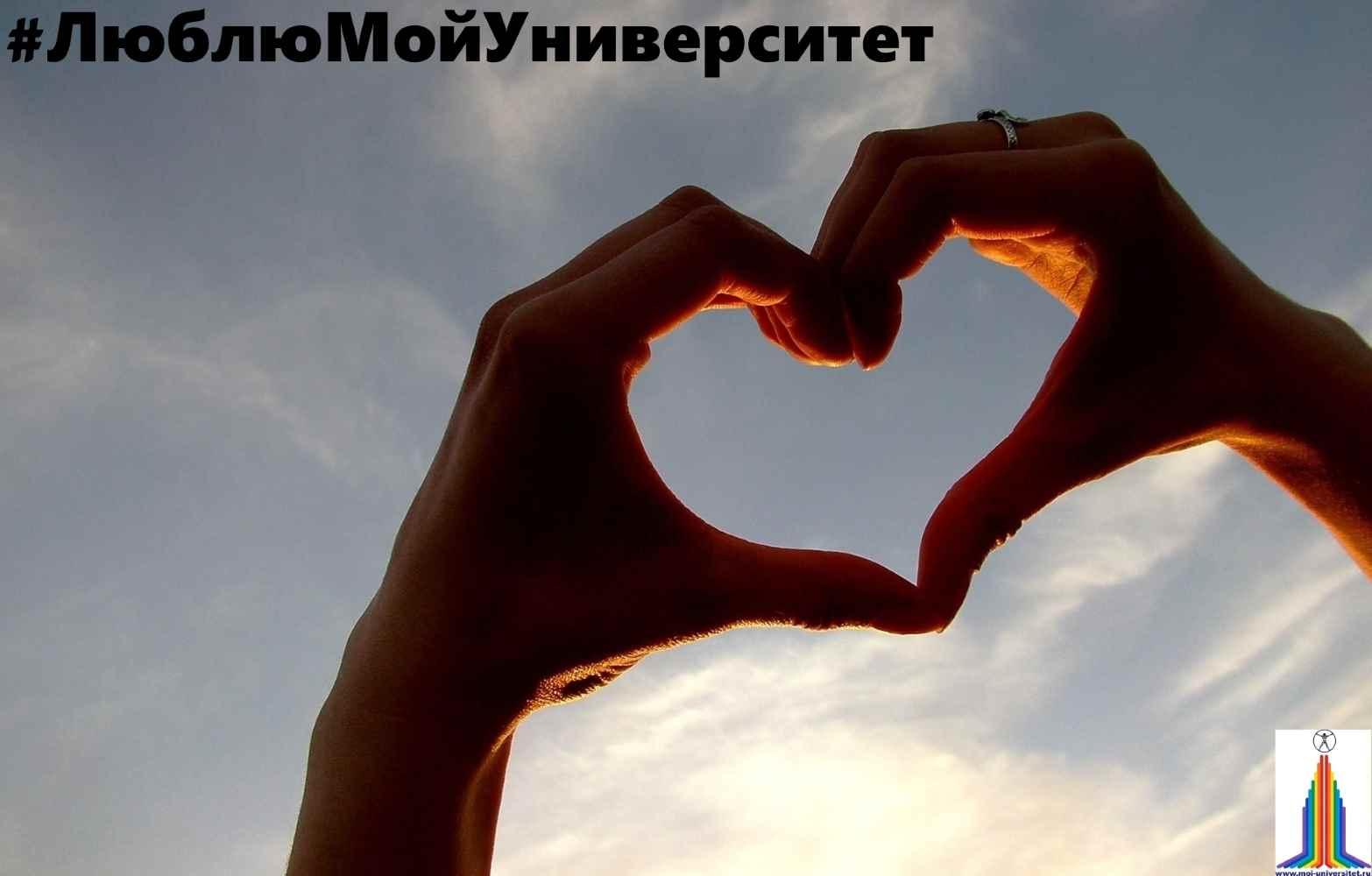 moj-universitet-priznaetsya-pedagogam-v-lyubvi-i-darit-podarki-k-14-fevralya