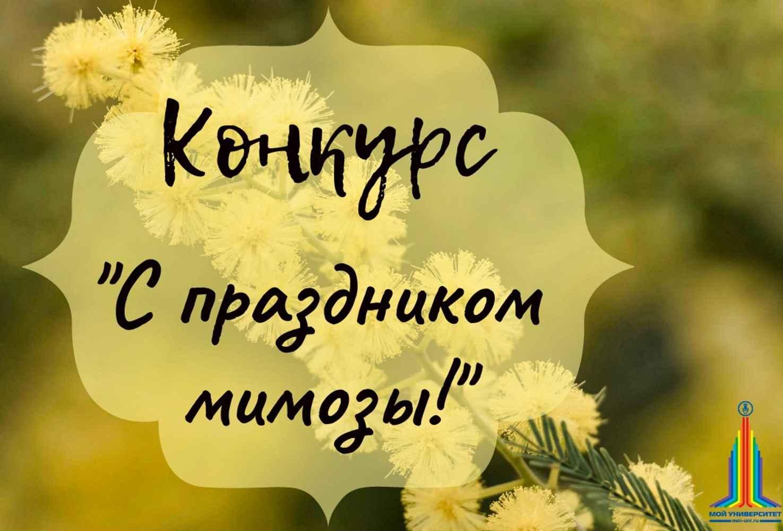 uchastvujte-v-konkurse-podarkov-k-8-marta-s-prazdnikom-mimozy-i-vyigryvajte-poleznye-knigi