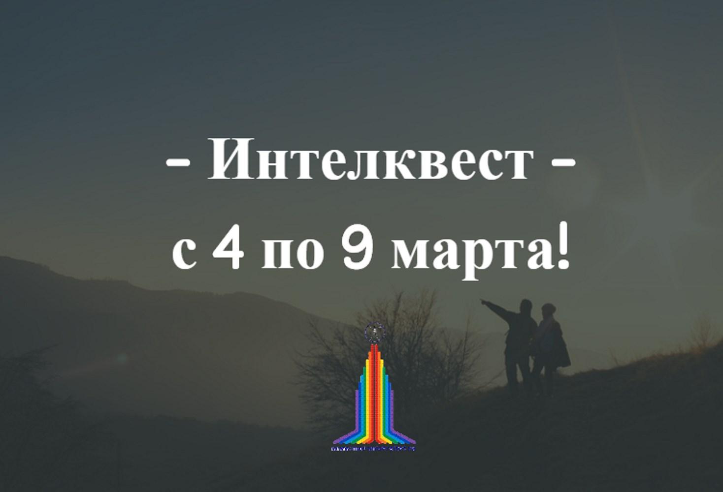 intellektualnaya-viktorina-intelkvest-poluchajte-prizy-za-svoi-znaniya