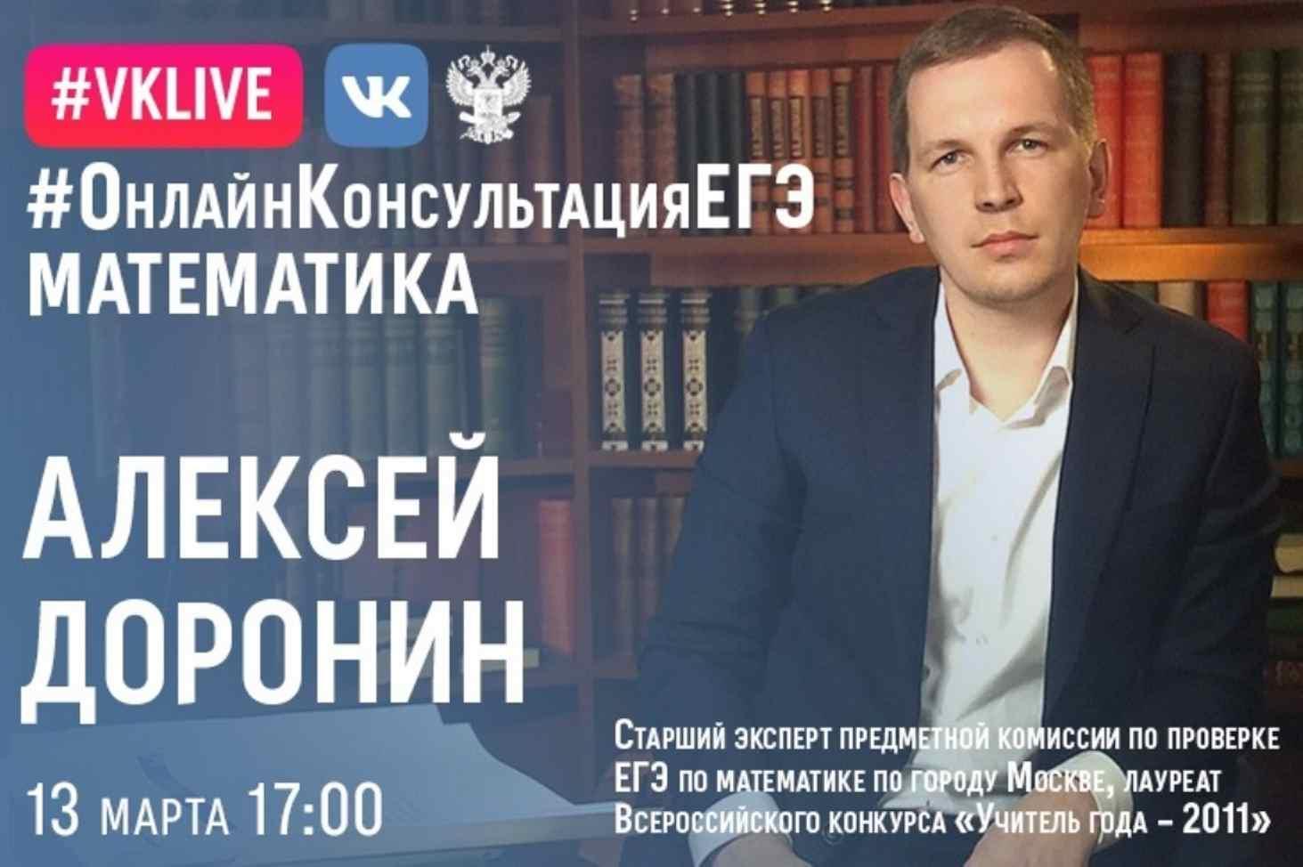 minprosveshheniya-provedet-konsultatsii-po-podgotovke-k-ege-dlya-vypusknikov-shkol