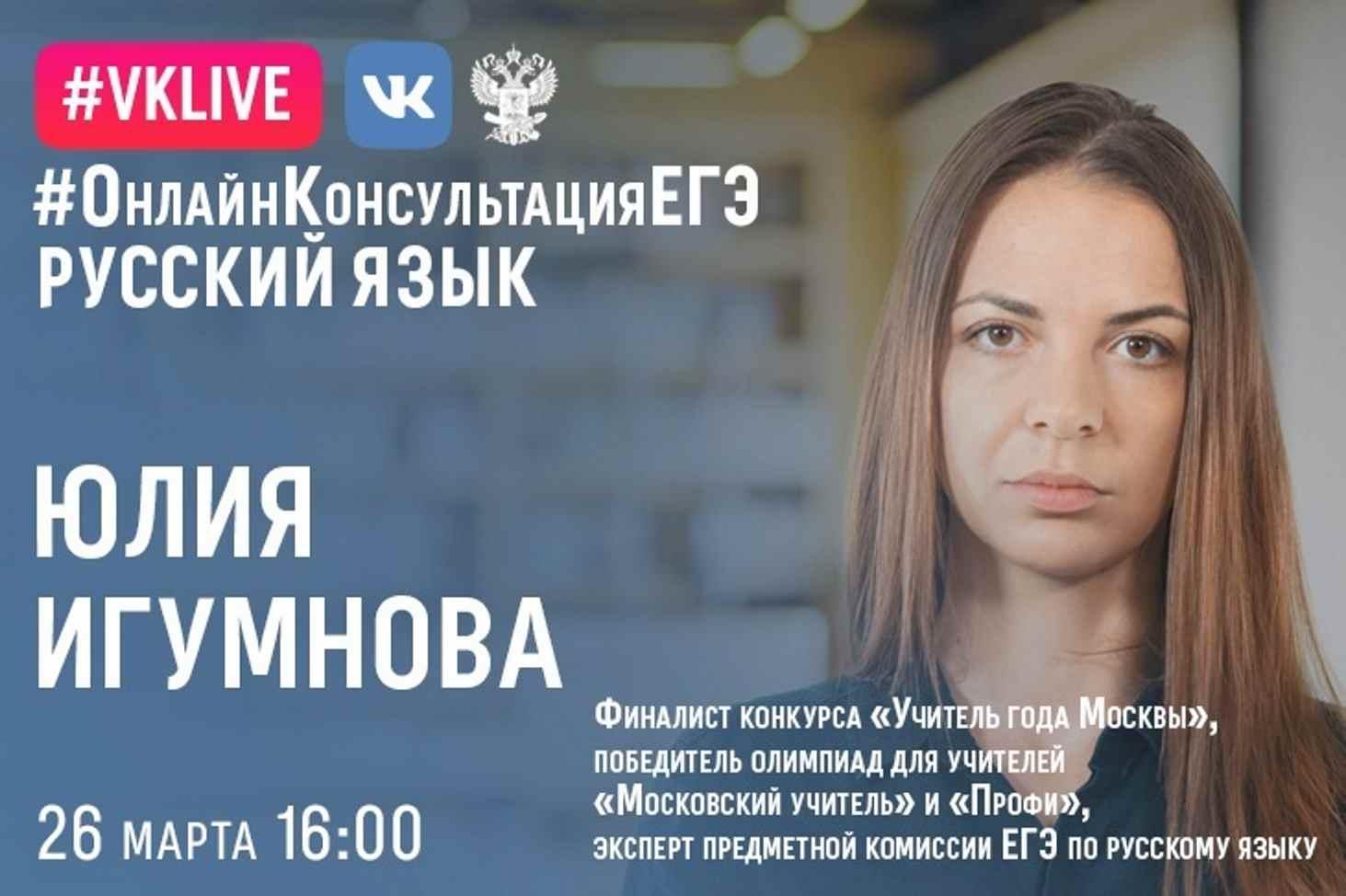 minprosveshheniya-provedet-konsultatsiyu-po-podgotovke-k-ege-po-russkomu-yazyku