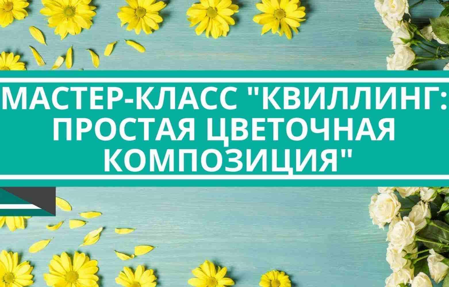 novyj-master-klass-po-kvillingu-sozdaem-prostuyu-tsvetochnuyu-kompozitsiyu