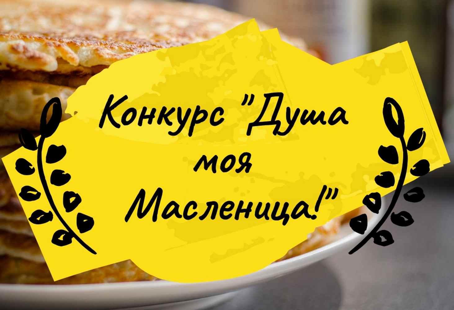 priglashaem-na-samyj-vesennij-konkurs-dusha-moya-maslenitsa