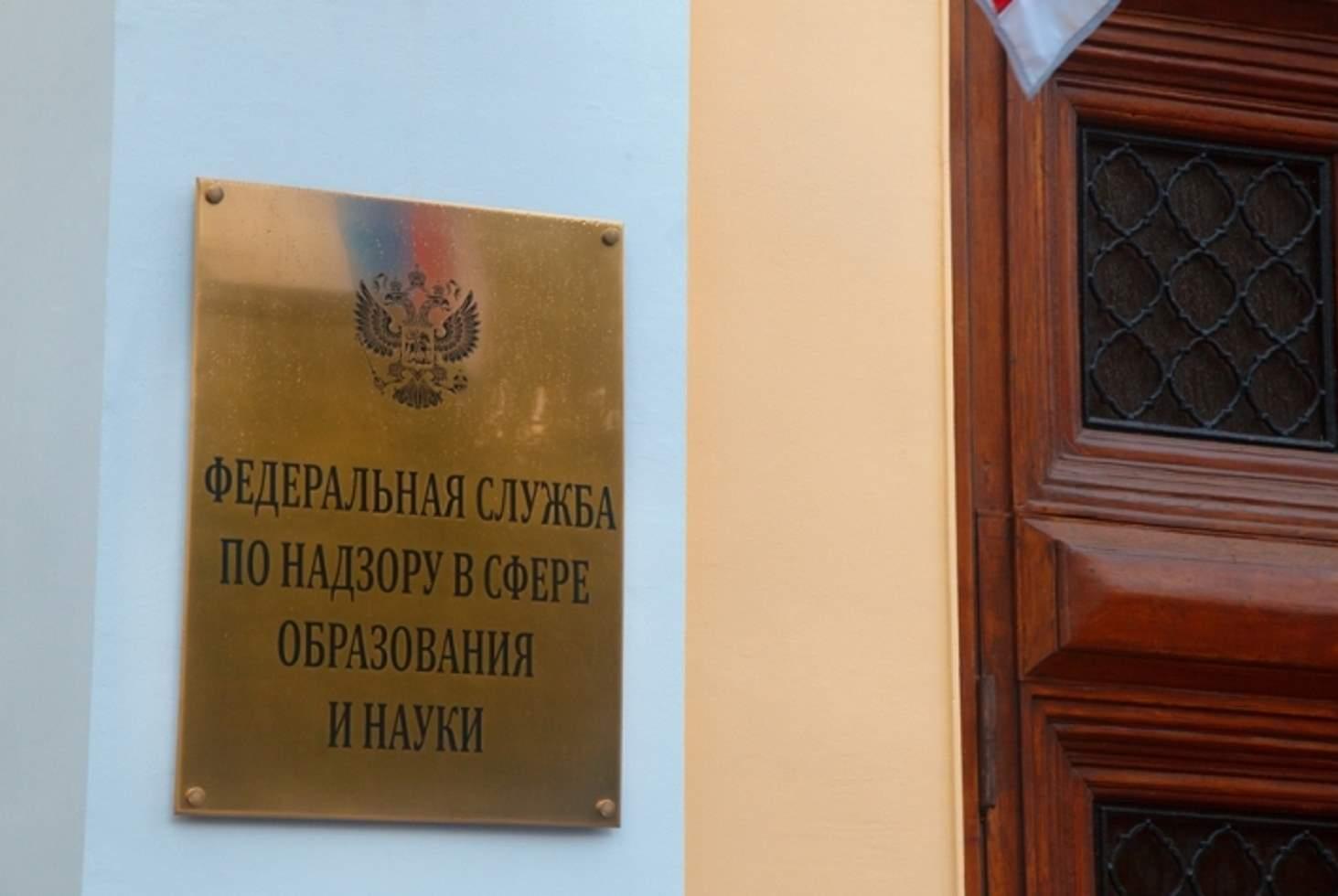 rosobrnadzor-predstavil-dlya-obsuzhdeniya-proekt-metodologii-i-kriteriev-otsenki-kachestva-obshhego-obrazovaniya