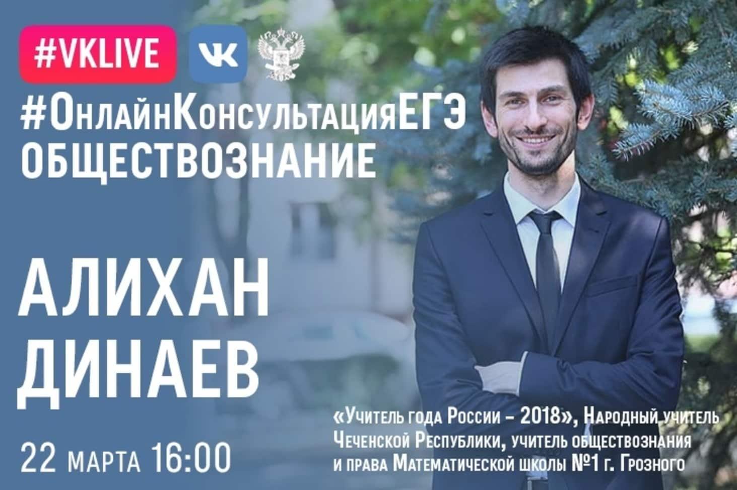 uchitel-goda-2018-alihan-dinaev-provedet-konsultatsiyu-po-podgotovke-k-ege-po-obshhestvoznaniyu