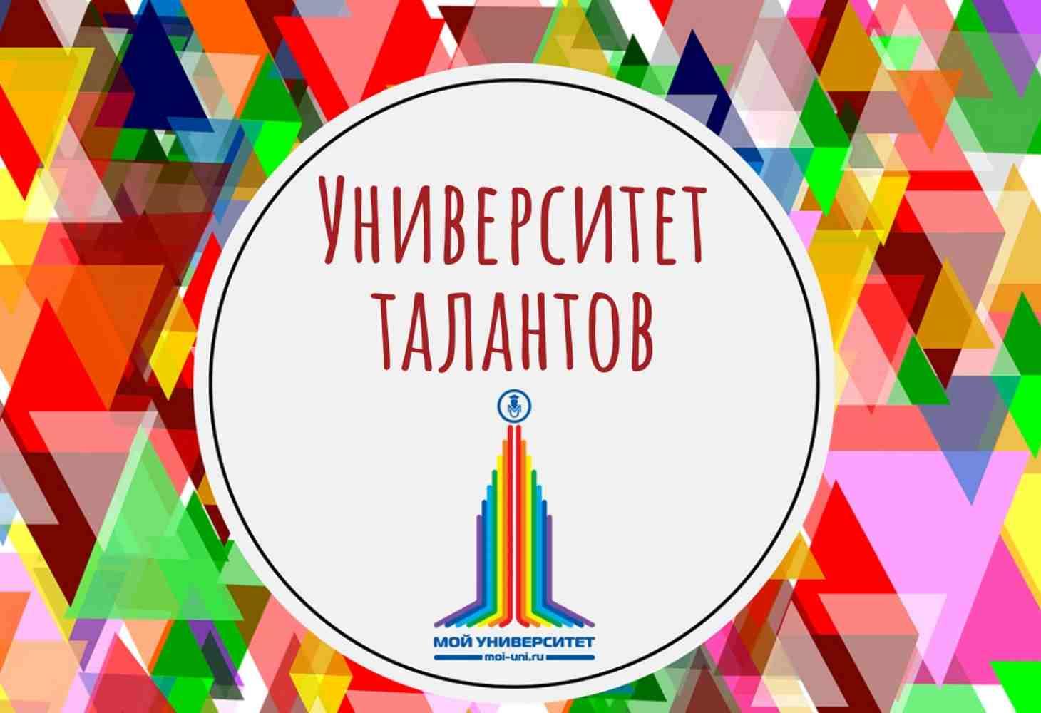 v-rossii-startoval-konkurs-dlya-tvorcheskih-lyudej-universitet-talantov