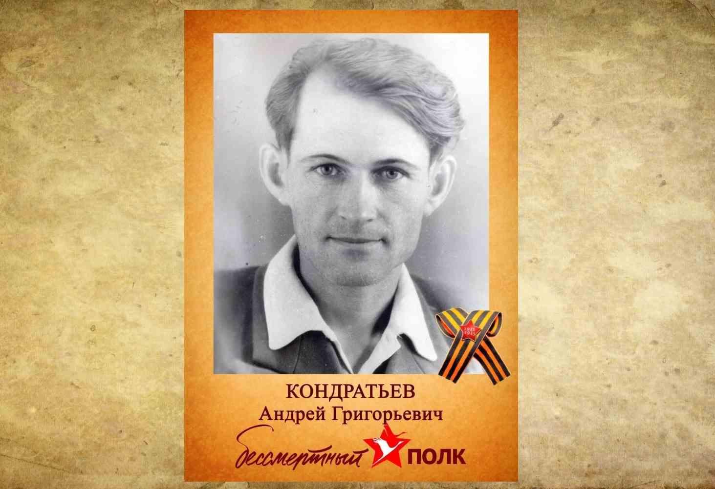 kondratev-andrej-grigorevich
