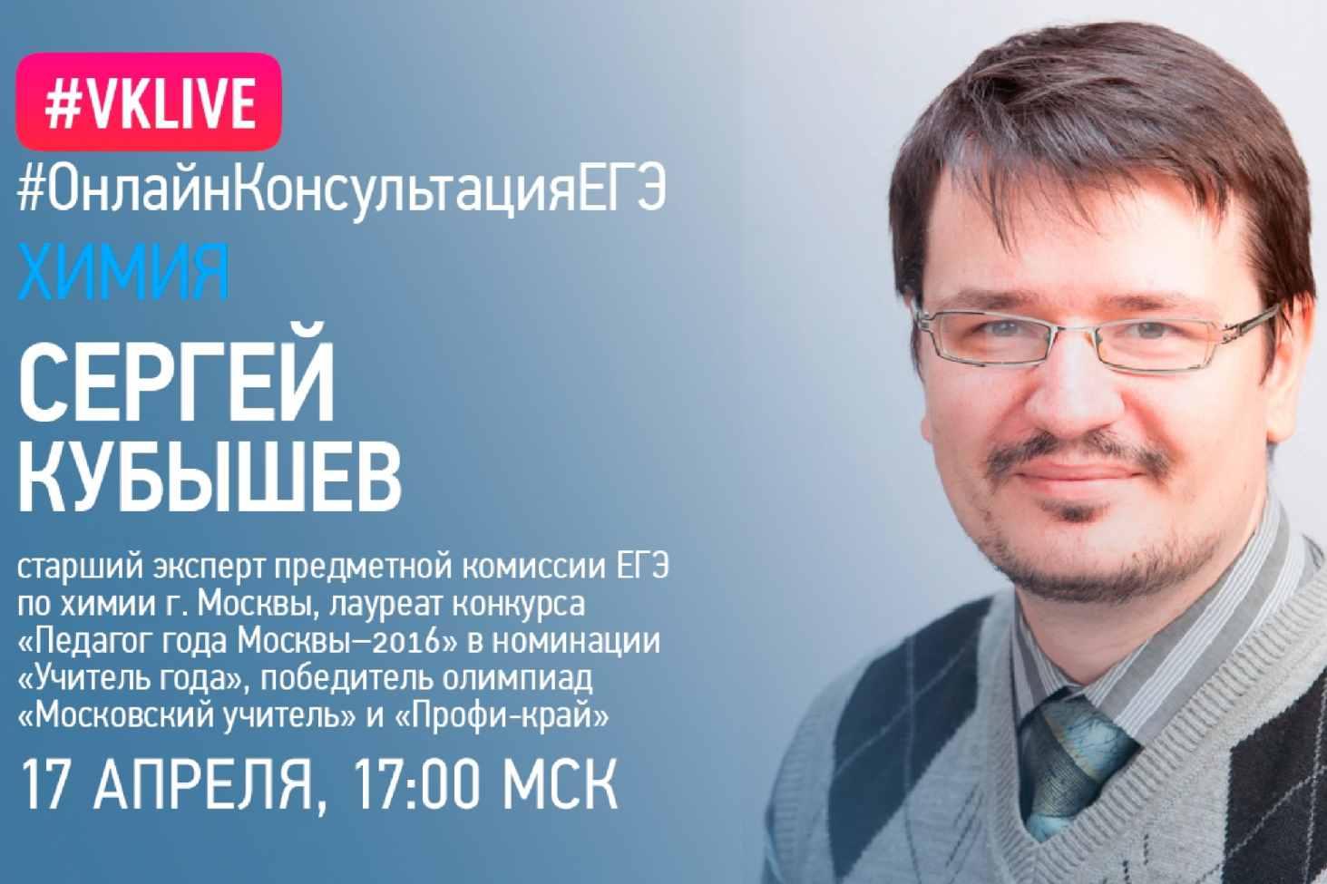 konsultatsiyu-dlya-uchastnikov-ege-po-himii-provedet-pedagog-goda-moskvy-2016-sergej-kubyshev