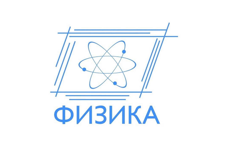 minprosveshheniya-i-rosobrnadzor-vypustili-videokonsultatsii-po-podgotovke-k-ege-po-fizike