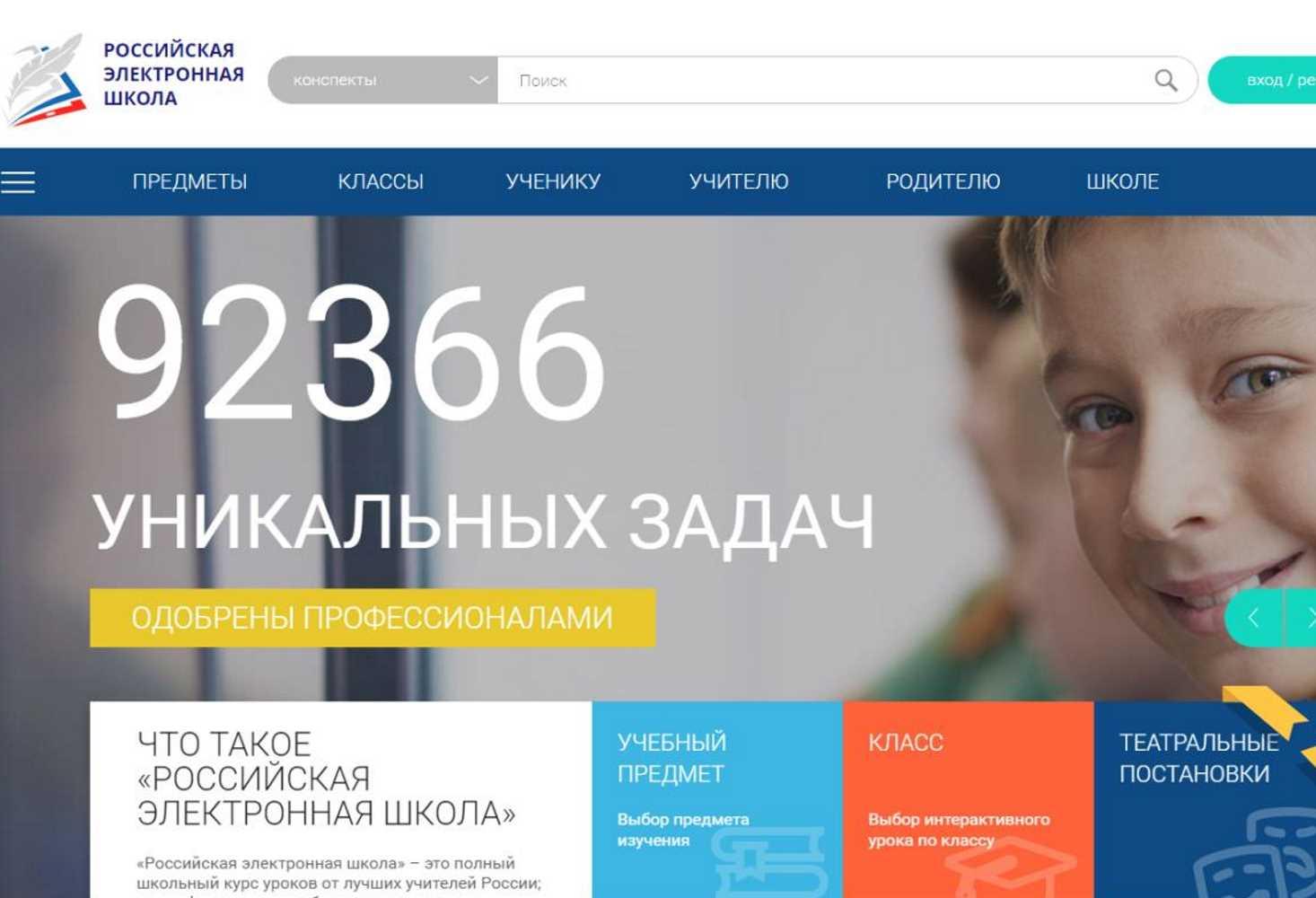 olga-vasileva-pokazala-vozmozhnosti-portala-rossijskaya-elektronnaya-shkola