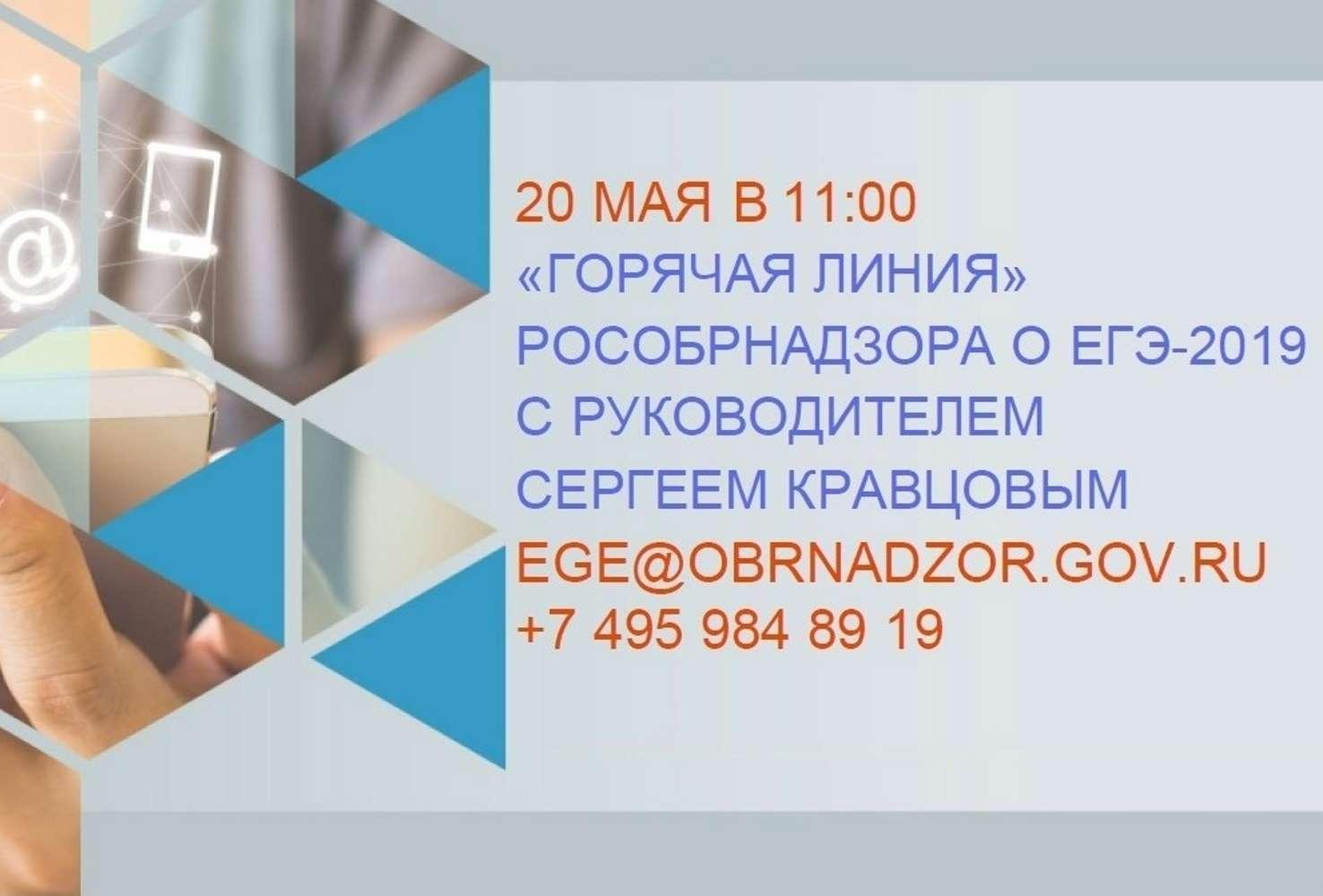 rosobrnadzor-provedet-goryachuyu-liniyu-po-voprosam-provedeniya-ege-i-oge-v-2019-godu