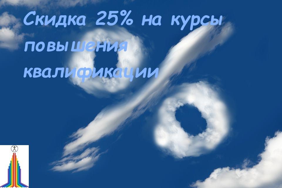 https://gazeta-pedagogov.ru/vygodnaya-skidka…ya-kvalifikatsii/
