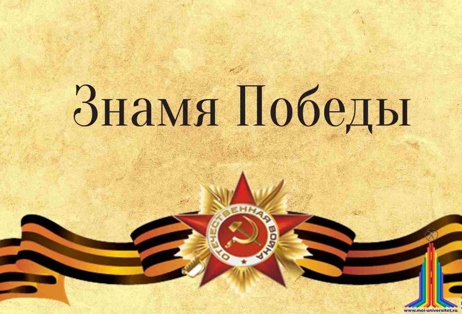 moj-universitet-priglashaet-pedagogov-prinyat-uchastie-vo-vserossijskom-konkurse-znamya-pobedy
