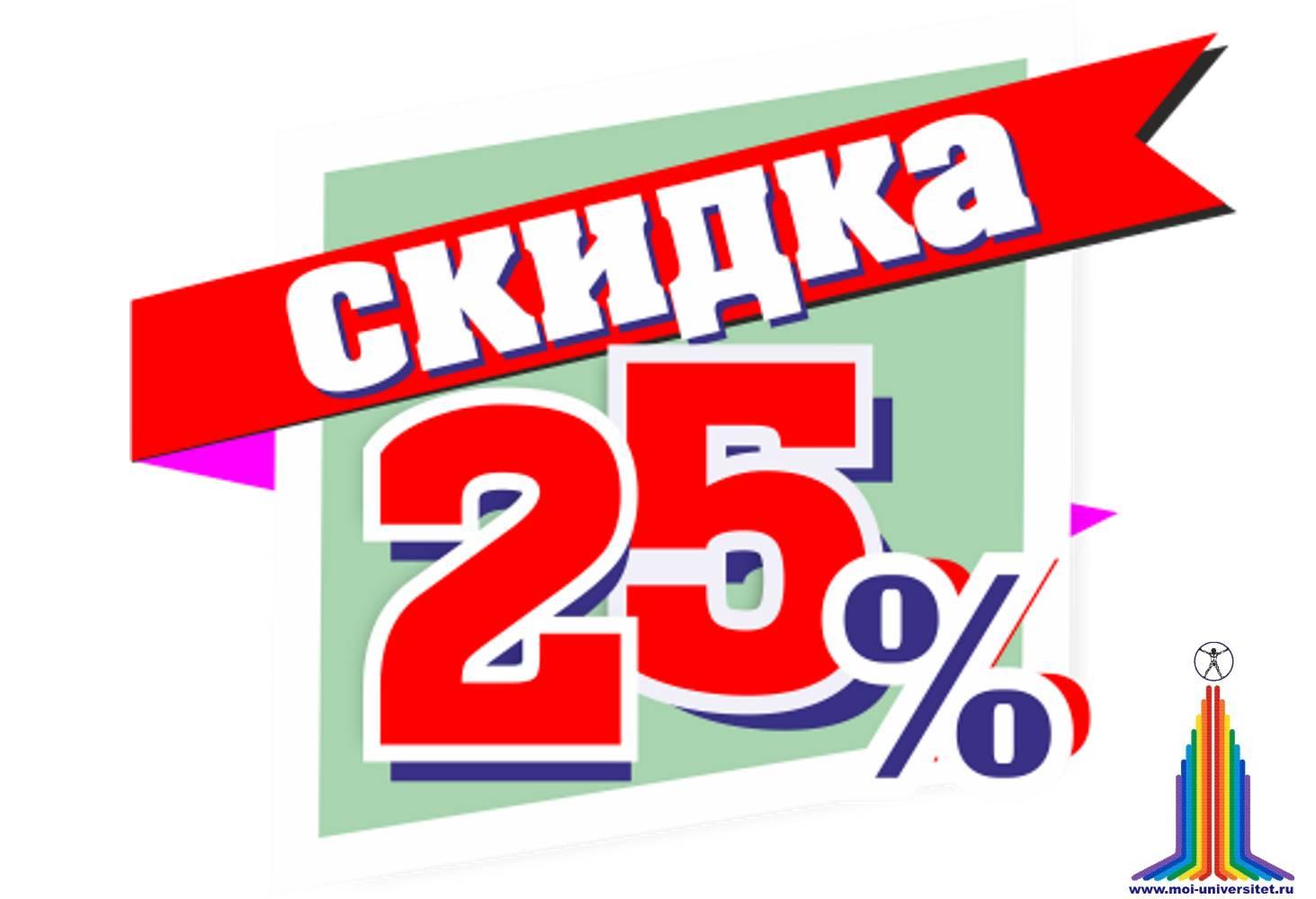 segodnya-poslednij-den-akcii-ot-mojego-universiteta-skidka-25-na-vse-kursy-i-rozygrysh-prizov
