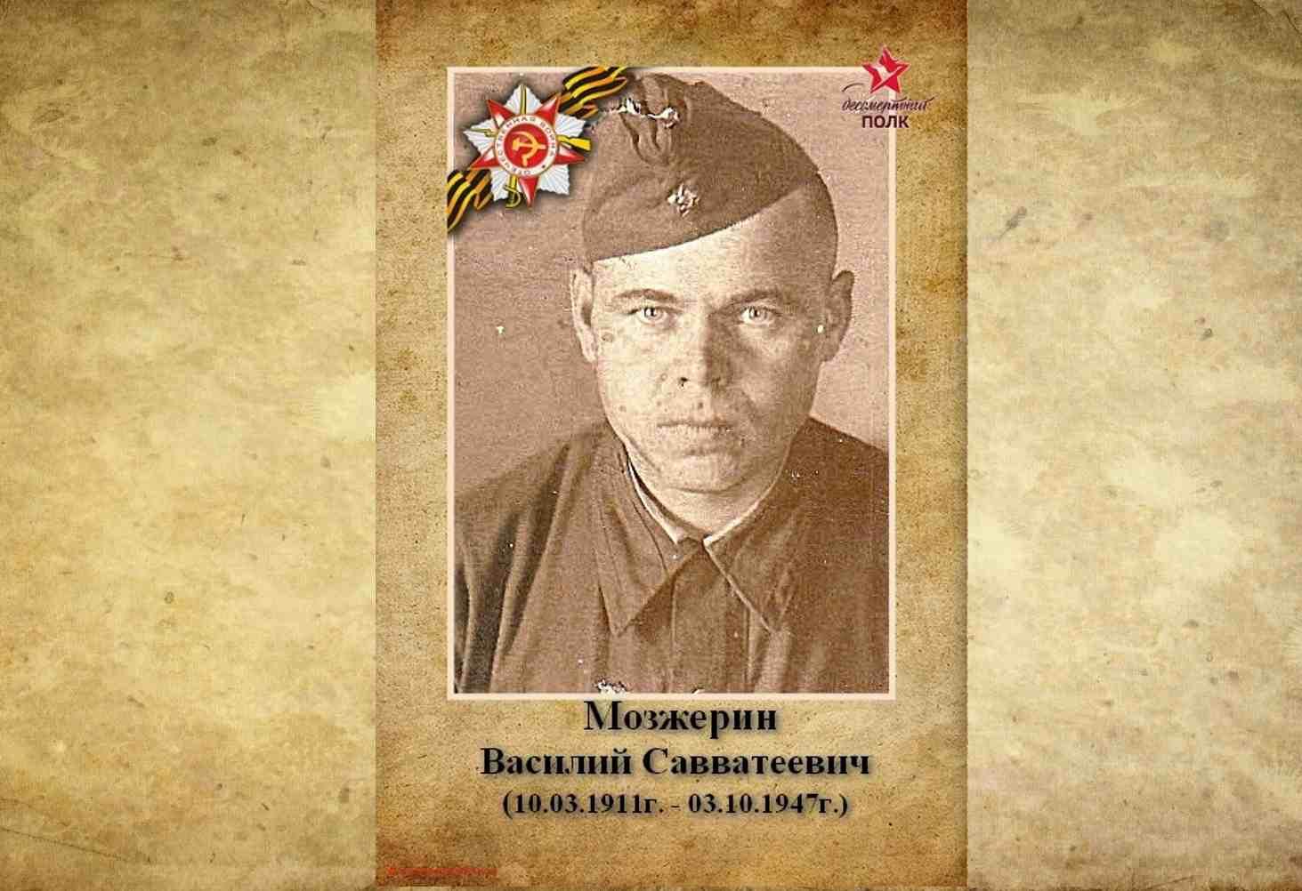 mozzherin-vasilij-savvateevich-i-bondarenko-ivan-abramovich