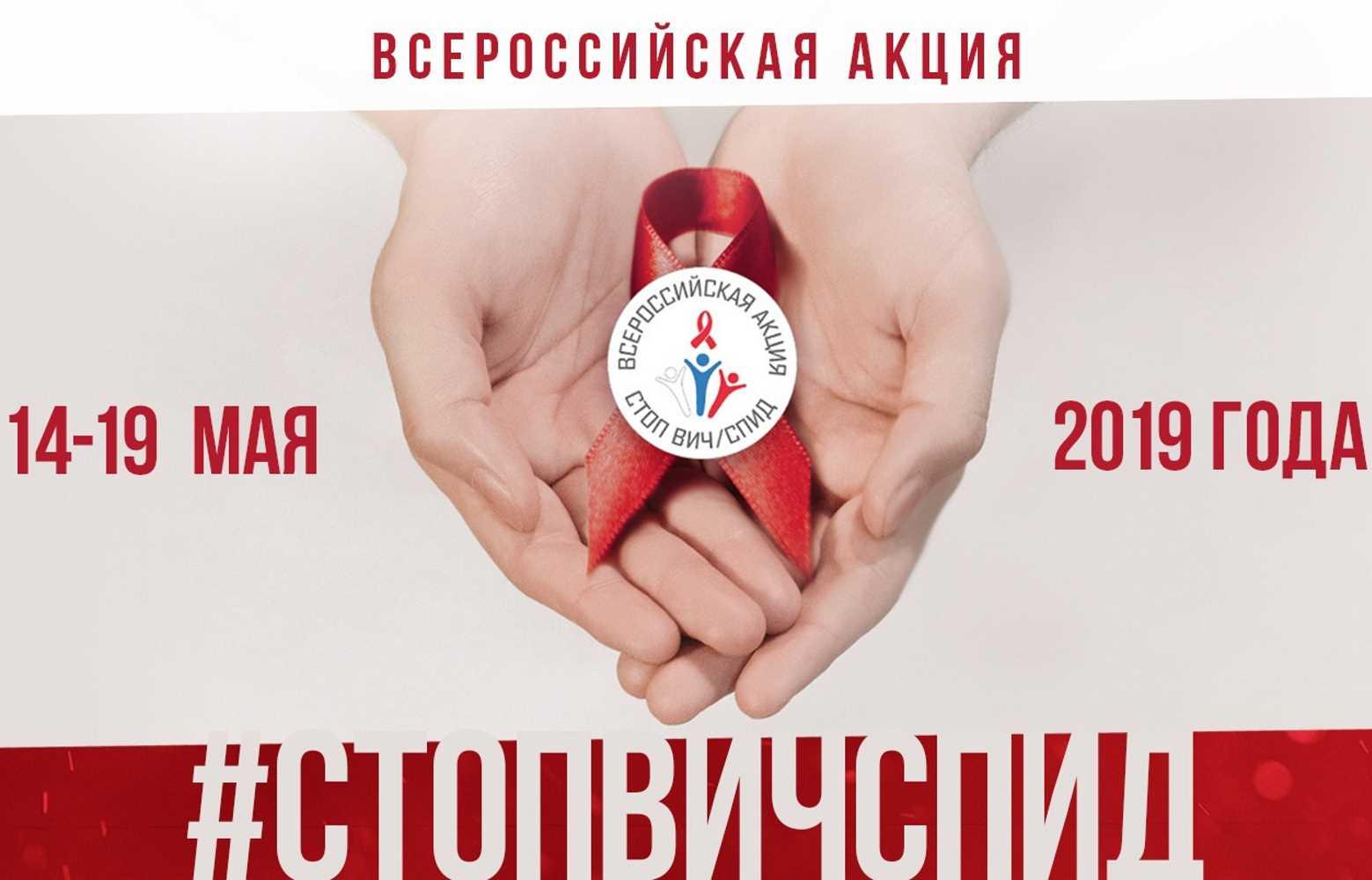 rossijskim-shkolnikam-rasskazhut-o-vich-i-spide-v-ramkah-vserossijskoj-aktsii