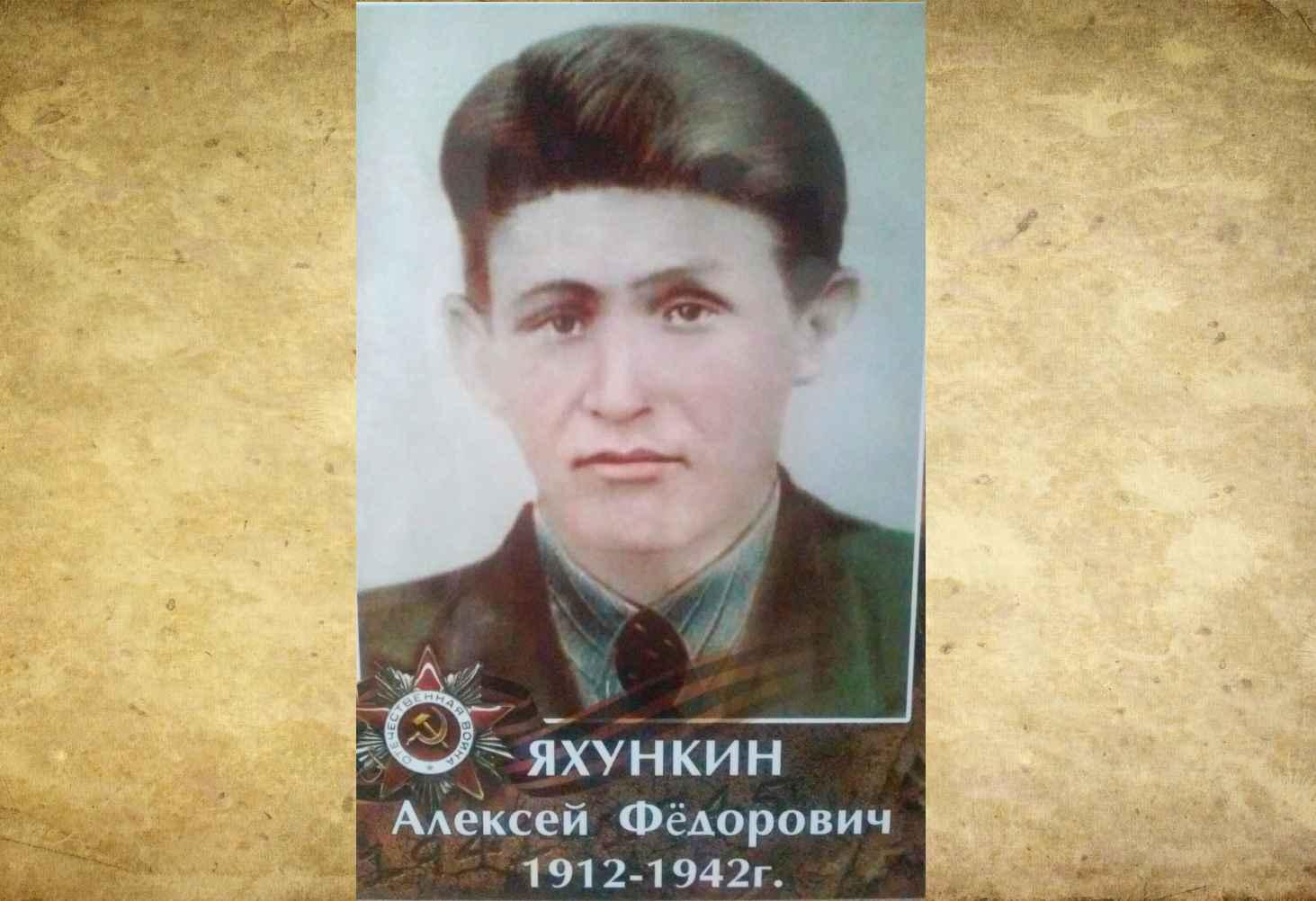yahunkin-aleksej-fedorovich