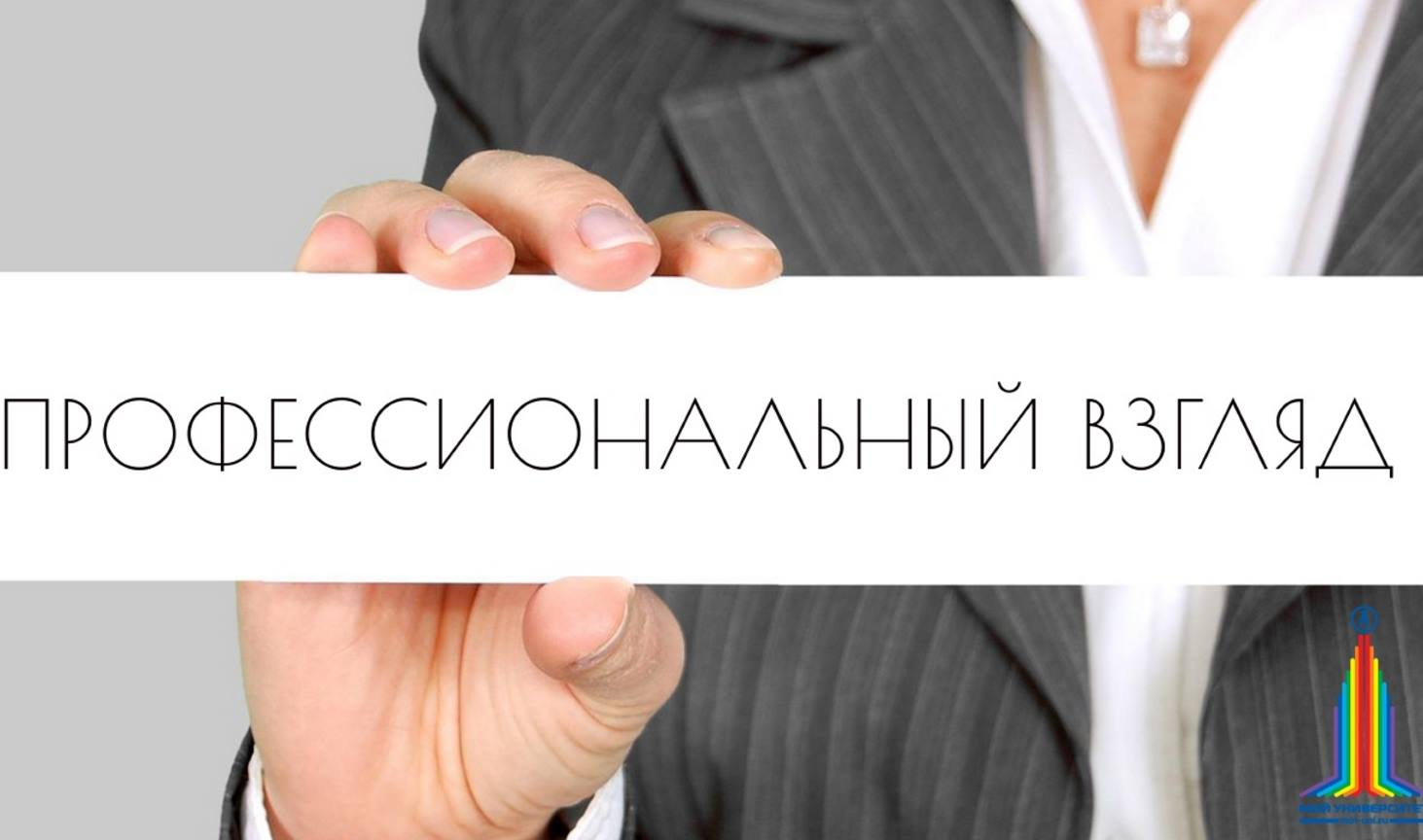 vserossijskij-konkurs-dlya-vypusknikov-shkol-professionalnyj-vzglyad