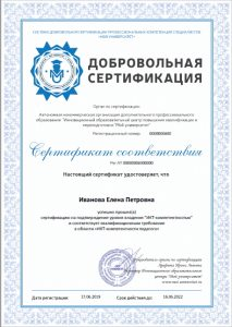 2. Сертификат_ИКТ_комп