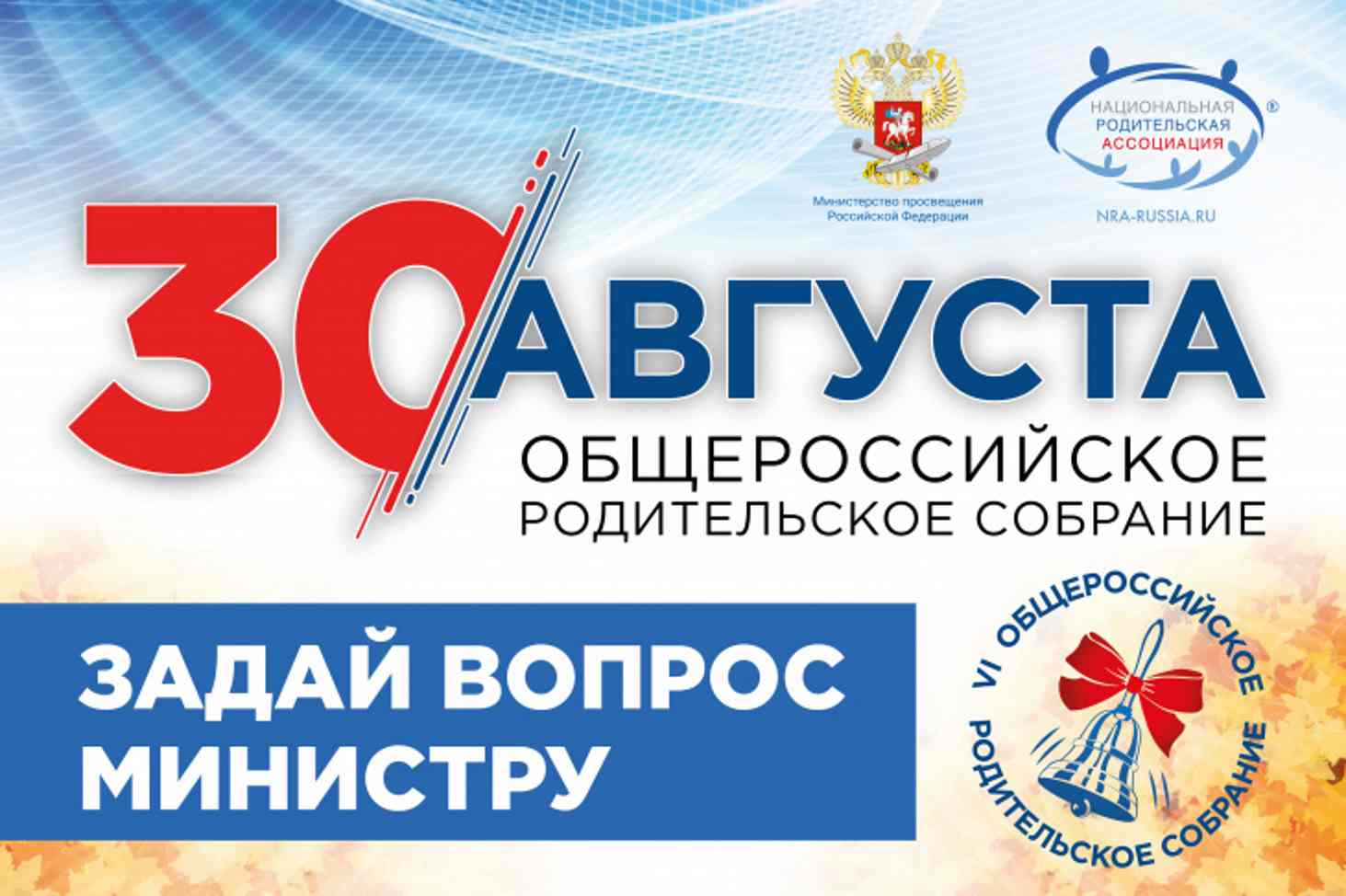 zadajte-vopros-ministru-prosveshheniya-olge-vasilevoj-do-20-avgusta