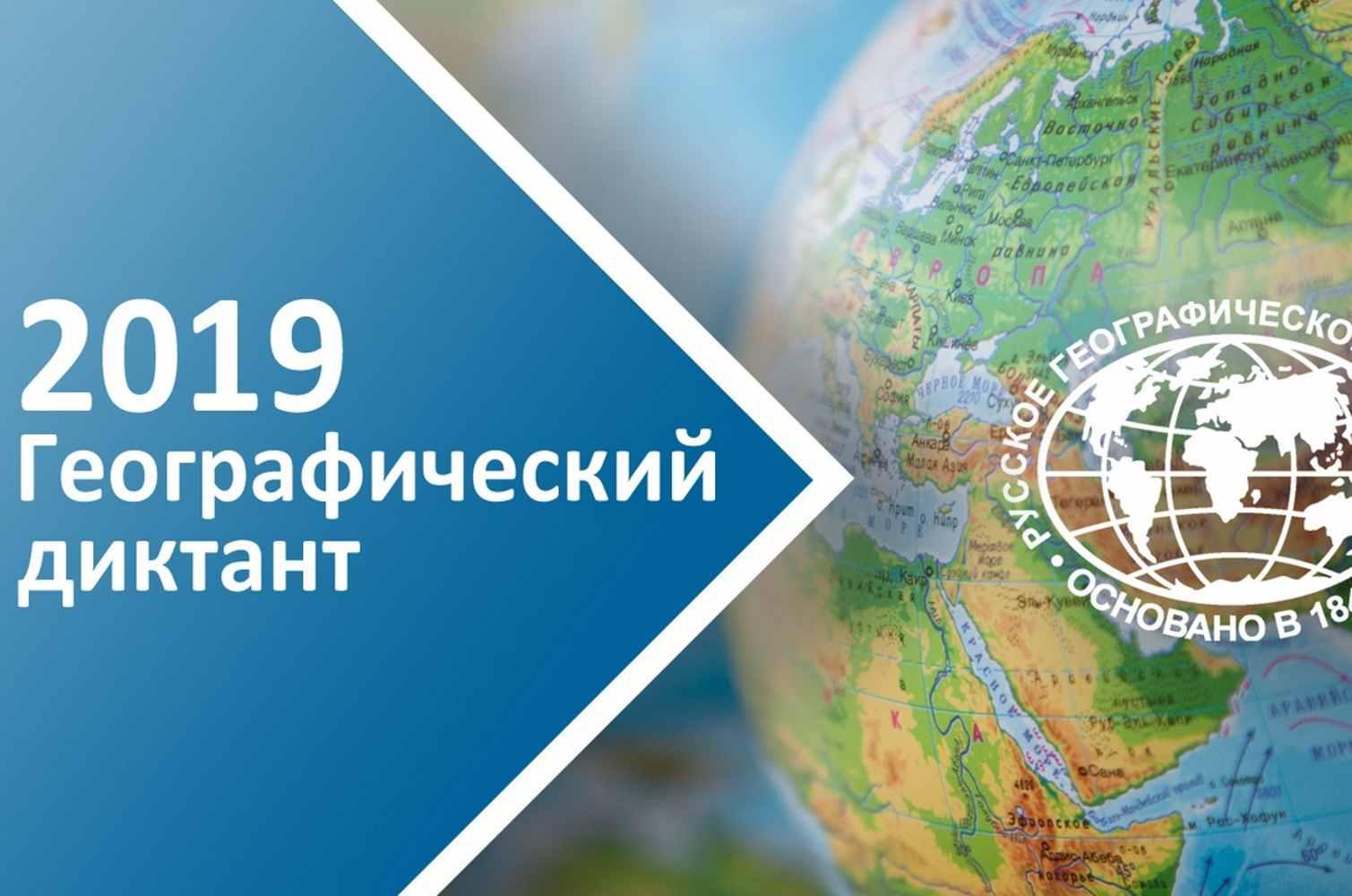 27-oktyabrya-v-rossii-sostoitsya-geograficheskij-diktant