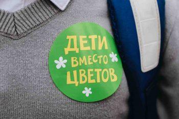 fond-vera-i-hospis-dom-s-mayakom-sobrali-52-milliona-rublej-na-aktsii-deti-vmesto-tsvetov