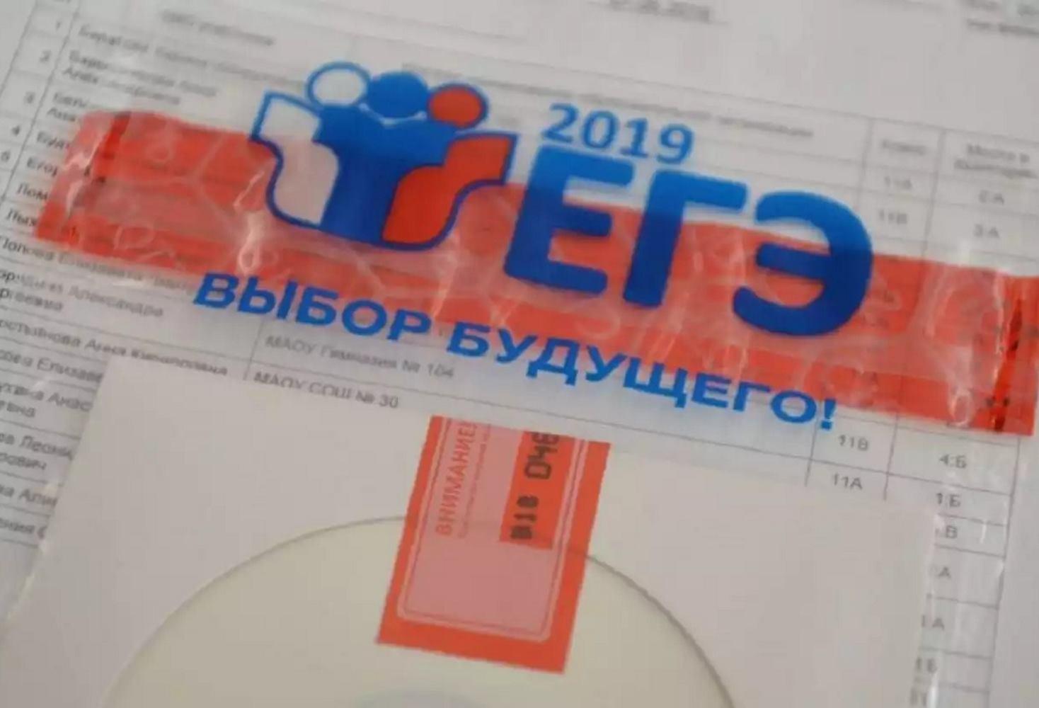 rosobrnadzor-nazval-srednij-rezultat-po-summe-treh-ege-v-2019-godu
