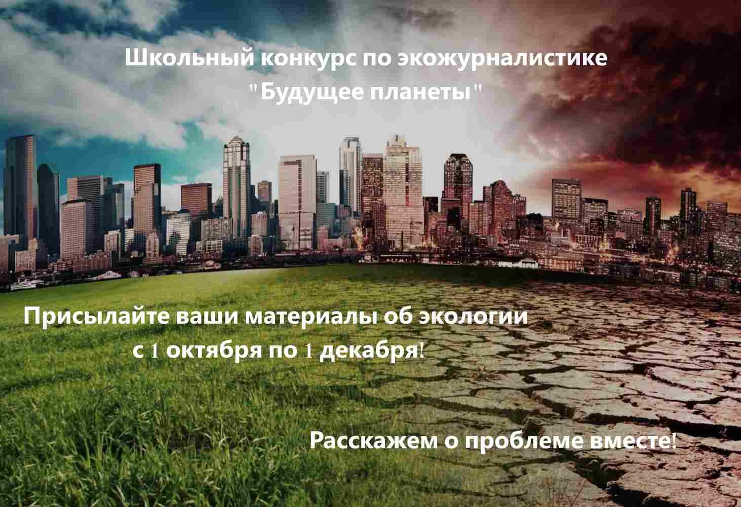v-rossii-projdet-shkolnyj-konkurs-po-ekozhurnalistike-budushhee-planety