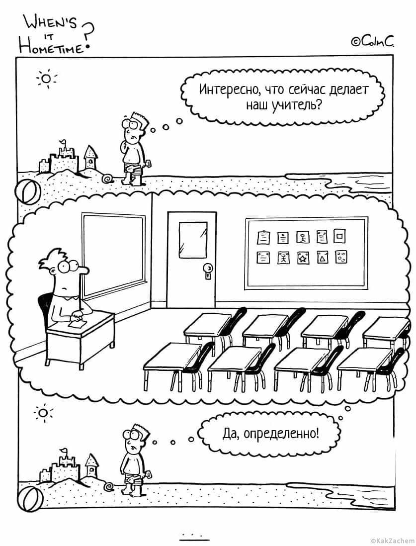 Комикс: Учитель и отпуск