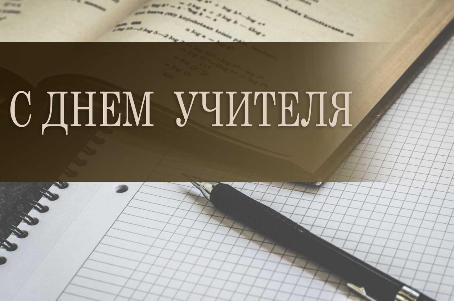 vygodnye-predlozheniya-ot-moego-universiteta-ko-dnyu-uchitelya